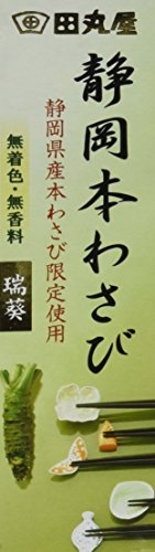 Authentic Japanese Shizuoka Wasabi paste 42g. Imported from Japan by...