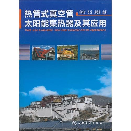 Heat Pipe Vacuum Tube Solar Collector and Its Application (Chinese Edition)
