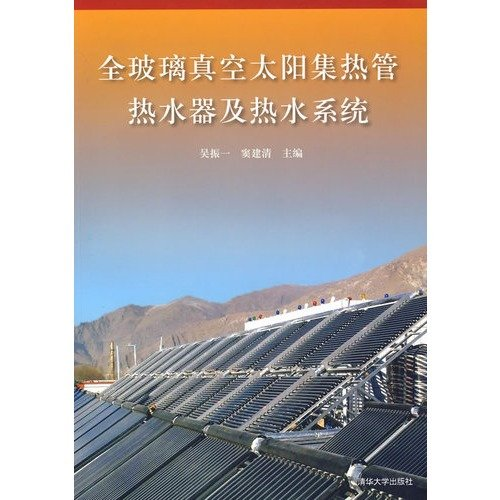 all-glass vacuum tube solar collector water heater and hot water system